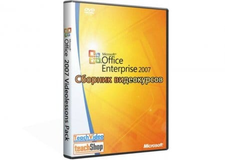 Самоучитель MS Office 2007