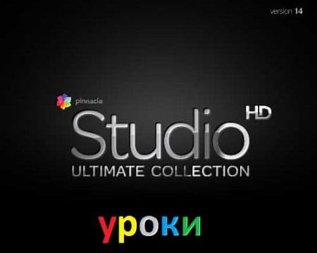 Видеоуроки pinnacle studio 14