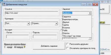 Программу для накрутка лайков вконтакте на компьютер