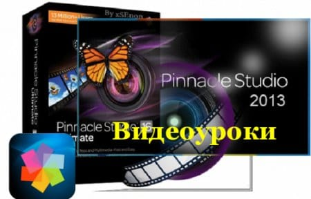 Pinnacle Studio 16 � ����� ��� ��������