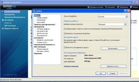 Outpost Firewall Pro 2009 rus 6.7.3