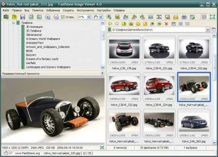 FastStone Image Viewer RUS (версия 4.0)