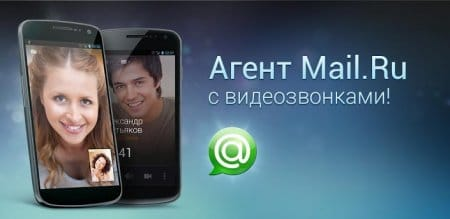 Mail.Ru Agent для Android