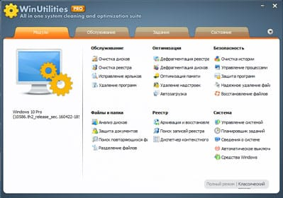 WinUtilities Professional Edition 13 + вшитый ключ