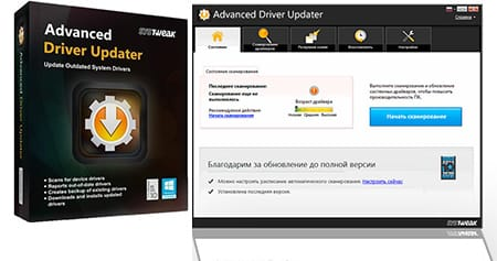Advanced Driver Updater 4.5 RePack