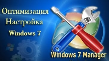 Windows 7 Manager RUS, версия 1.2 8